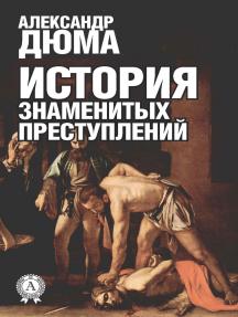 История знаменитых преступлений