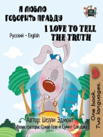 Я Люблю Говорить Правду I Love to Tell the Truth (Bilingual Russian Kids Book)