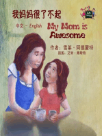 我妈妈很了不起 My Mom is Awesome (Chinese book for Kids)