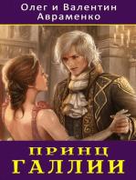 Принц Галлии