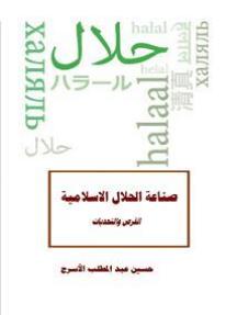 صناعة الحلال الاسلامية: الفرص والتحديات