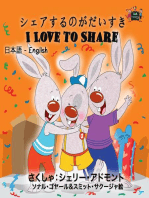 I Love to Share (Japanese Kids Book)