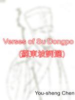 Verses of Su Dongpo (蘇東坡詞選)