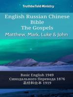 English Russian Chinese Bible - The Gospels - Matthew, Mark, Luke & John