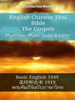 English Chinese Thai Bible - The Gospels - Matthew, Mark, Luke & John