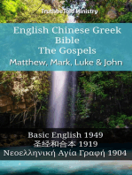 English Chinese Greek Bible - The Gospels - Matthew, Mark, Luke & John