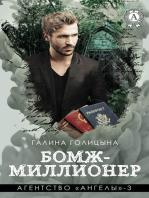 Бомж-миллионер