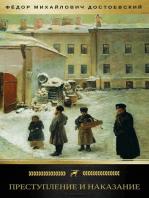 Преступление и наказание: Роман (Golden Deer Classics)