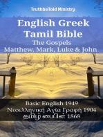 English Greek Tamil Bible - The Gospels - Matthew, Mark, Luke & John