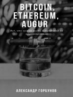 Bitcoin, Ethereum, Augur. Всё, что нужно знать о заработке на криптовалютах.