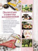 Золотые советы хозяюшки (Zolotye sovety hozjajushki)