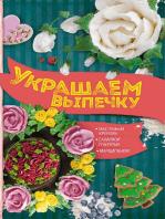 Украшаем выпечку масляным кремом, сахарной глазурью, марципаном (Ukrashaem vypechku masljanym kremom, saharnoj glazur'ju, marcipanom)