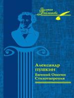 Евгений Онегин. Стихотворения (Evgenij Onegin. Stihotvorenija)