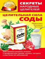 Целительная сила соды (Celitel'naja sila sody)