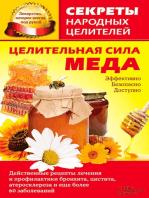 Целительная сила меда (Celitel'naja sila meda)