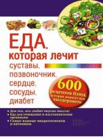 Еда, которая лечит суставы, позвоночник, сердце, сосуды, диабет. 600 рецептов блюд, которые помогут вам выздороветь (Eda, kotoraja lechit sustavy, pozvonochnik, serdce, sosudy, diabet. 600 receptov bljud, kotorye pomogut vam vyzdorovet')