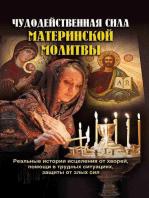 Чудодейственная сила материнской молитвы (Chudodejstvennaja sila materinskoj molitvy)