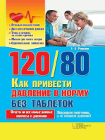 120 / 80. Как привести давление в норму без таблеток (120 / 80. Kak privesti davlenie v normu bez tabletok)