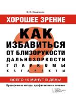Хорошее зрение. Как избавиться от близорукости, дальнозоркости, глаукомы, катаракты (Horoshee zrenie. Kak izbavit'sja ot blizorukosti, dal'nozorkosti, glaukomy, katarakty)
