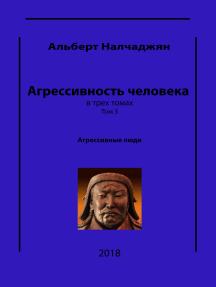Агрессивность человека в трех томах, Том 3, Агрессивные люди
