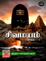 Sivamayam Part - 1