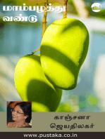 Mambazhathu Vandu