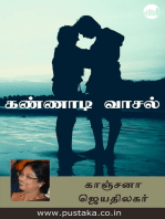 Kannadi Vaasal