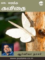 Paada Marandha Kavithai