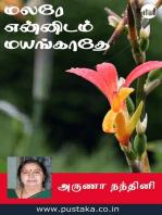 Malarey Ennidam Mayangathey