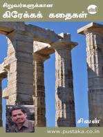 Siruvargalukkana Greekka Kadhaigal