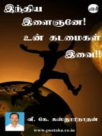 India Ilainane! Un Kadamaigal Ivai!!