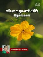Vimala Ramaniyin Sirukathaigal