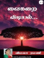 Vaigarai Vidiyal