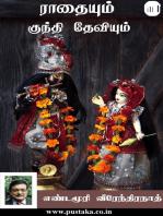 Radhaiyum Kunti Deviyum