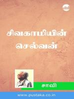 Sivakamiyin Selvan