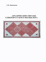Архаические образы северорусского фольклора