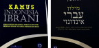 A Muslim Scholar Seeks to Link Israel and Indonesia Through the Hebrew Language