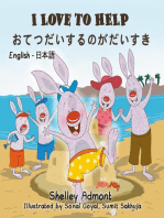 I Love to Help (English Japanese Bilingual Book)