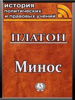 Минос