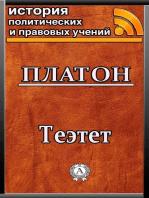 Теэтет
