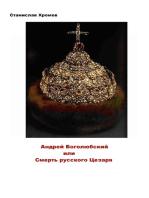 Андрей Боголюбский или Смерть русского цезаря