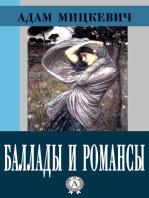 Баллады и романсы