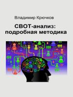 СВОТ-анализ: подробная методика
