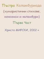 Пъстра Каламбуриада (хумористични стихове, нонсенси и каламбури), Първа Част