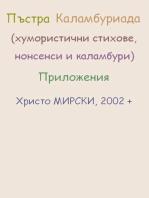 Пъстра Каламбуриада (хумористични стихове, нонсенси и каламбури), Приложения