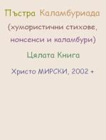 Пъстра Каламбуриада (хумористични стихове, нонсенси и каламбури), Цялата Книга