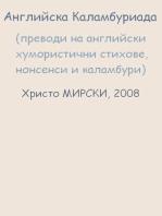 Английска Каламбуриада (преводи на английски хумористични стихове, нонсенси и каламбури)