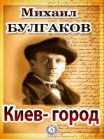 Киев-город