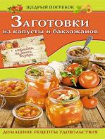 Заготовки из капусты и баклажанов (Zagotovki iz kapusty i baklazhanov)