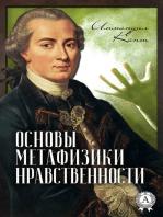 Основы метафизики нравственности